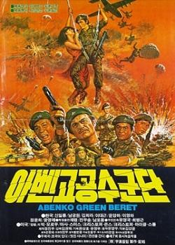 Abenko gongsu gundan ((1982))