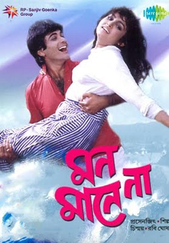 Mon Mane Na (1992) Bengali Full Movie 480p, 720p Download