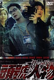 Tau hou yan mat (2001)
