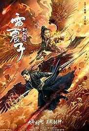 Leizhenzi: The Origin of the Gods Poster