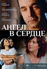 Angel v serdtse Poster