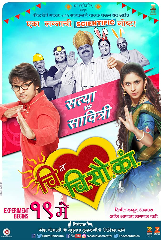 Chi Va Chi Sau Ka 2017 Movie Marathi WebRip 300mb 480p 1GB 720p