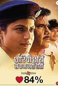 Chhorriyan Chhoron Se Kam Nahi Hoti (2019)
