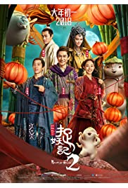 Zhuo yao ji 2