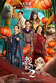 Monster Hunt 2 Poster