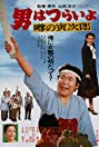 Talk of the Town Tora-san (1978) Poster