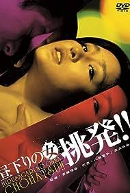 Hirusagari no onna: chohatsu! (1979)