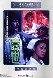 Hai shi chu shi Movie