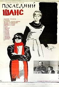 Marina Levtova in Posledniy shans (1979)