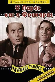 Vasilis Avlonitis and Kostas Hatzihristos in O paras kai o foukaras (1964)
