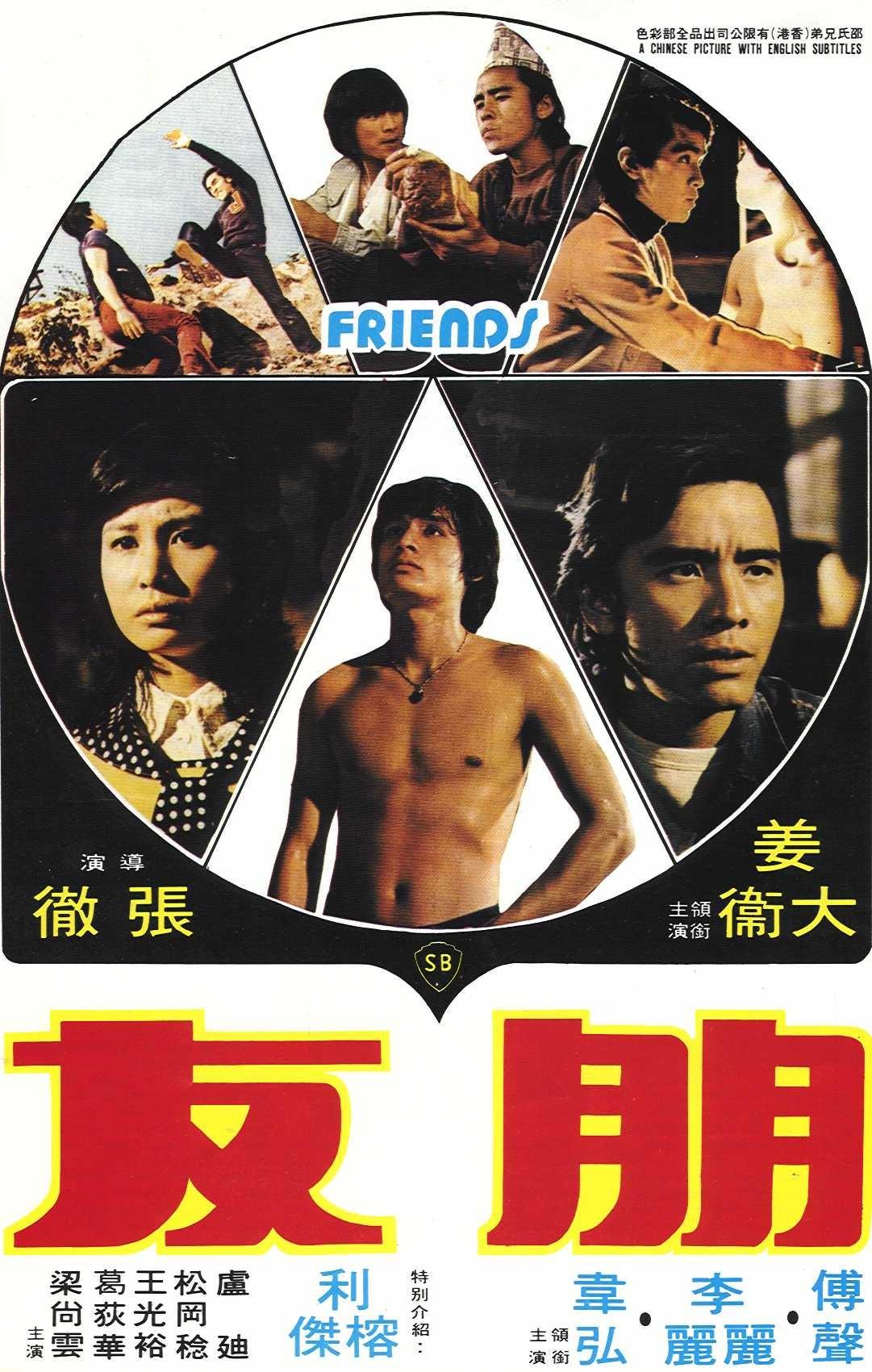 Peng you (1974)