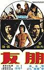 Peng you (1974) Poster