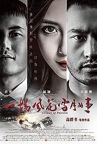 Yi Chang Feng Hua Xue Yue De Shi (2013)