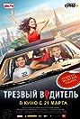 Sober Driver (2019) Poster