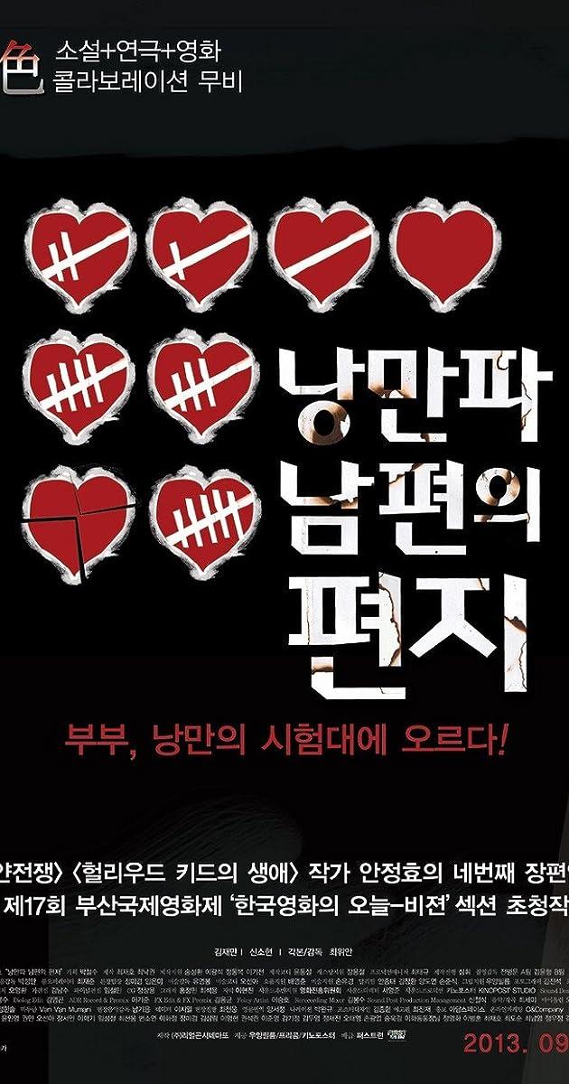 Image Nangmanpa Nampyeonui Pyeonji