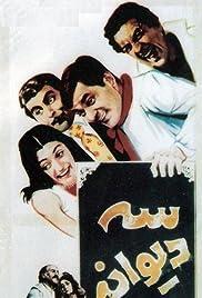 3 Crazies Poster