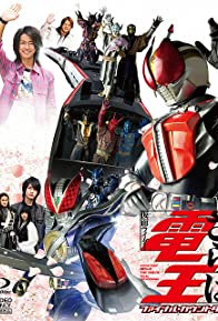 Primary photo for Saraba Kamen Rider Den-O: Final Countdown
