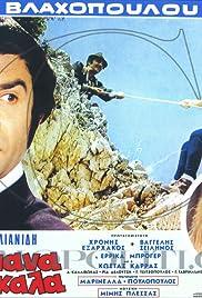 I Pariziana Poster