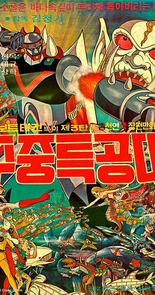 Image Robot Taekwon V 3tan! Sujung teukgongdae