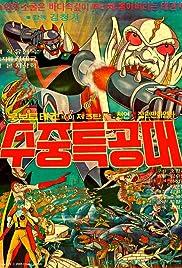 Robot Taekwon V 3tan! Sujung teukgongdae Poster