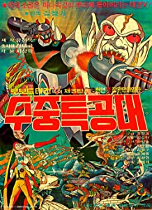 Robot Taekwon V 3tan! Sujung teukgongdae full movie in hindi free download hd 1080p
