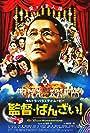Takeshi Kitano in Kantoku · Banzai! (2007)