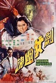 Jian nu you hun (1971)