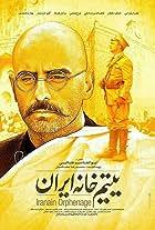 Yatim khaneye Iran