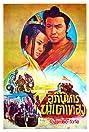 Hu lu shen xian (1972) Poster