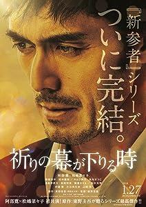 Movie downloads online Inori no maku ga oriru toki [mov]
