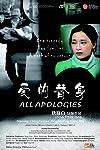 All Apologies (2012)