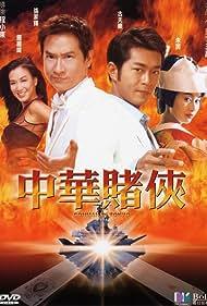 Chung wah dou hap (2000)