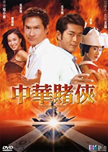 Chung wah do hap download movie free