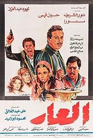 El Ar (1982) Poster - Movie Forum, Cast, Reviews