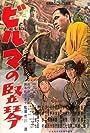 Film Review: Youth (1968) by Kon Ichikawa