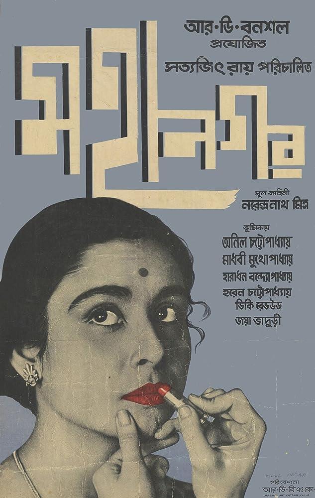 Madhabi Mukherjee in Mahanagar (1963)