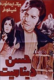 Reza Beyk Imanverdi in Hassan Dynamite (1972)