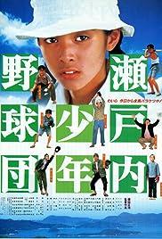 ##SITE## DOWNLOAD Setouchi shonen yakyu dan (1984) ONLINE PUTLOCKER FREE