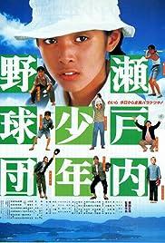 Setouchi shonen yakyu dan(1984) Poster - Movie Forum, Cast, Reviews