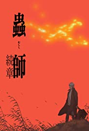 Mushishi: Zoku-Sho Poster - TV Show Forum, Cast, Reviews