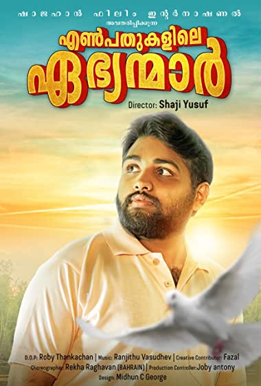 Enpathukalile Ebhyamar (2021) Malayalam