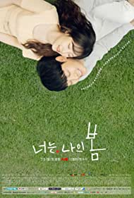 Hyeon-jin Seo and Dong-wook Kim in Neoneun Naeui Bom (2021)