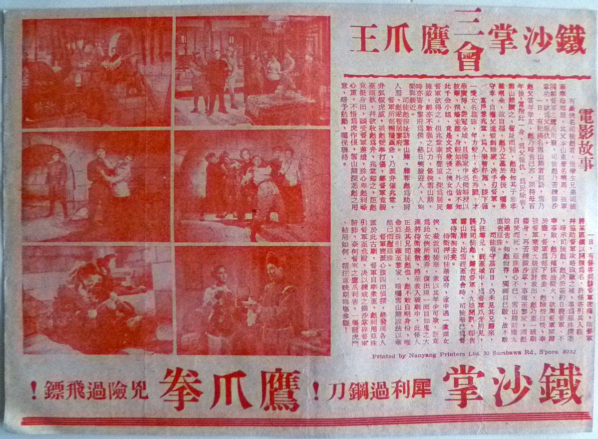 Tie sha zhang san hui ying zhao wang (1956)