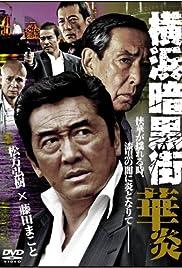 Yokohama Ankokugai Kaen Poster