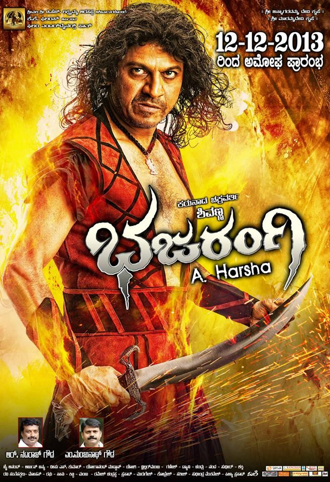 Bajrangi (Bhajarangi) 2020 Hindi Dubbed 340MB HDRip Download