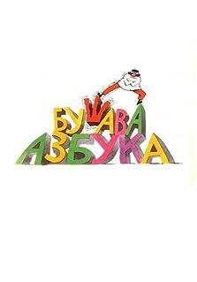 Busava azbuka (1985– )
