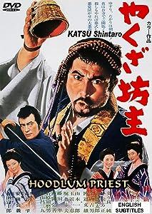 Wmv downloadable movies Yakuza bozu Japan [BDRip]