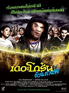 Best sites to download latest hollywood movies The Groan Thailand [QuadHD]