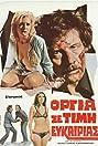 Orgia se timi efkairias (1974) Poster