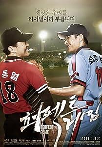 Good movie downloads 2017 Peo-pek-teu Ge-im by Yoon-chul Chung [1920x1080]